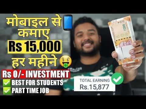 Video Tutorial   ✅ Earn Money Online from Mobile in 2021 (Students) 🔥 Ghar Baithe Online Paise Kaise Kamaye 2021