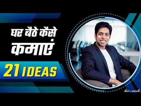 Video Tutorial | 21 Ways to Earn Money Online for Students | घर बैठे कमाओ | by Him eesh Madaan|2021