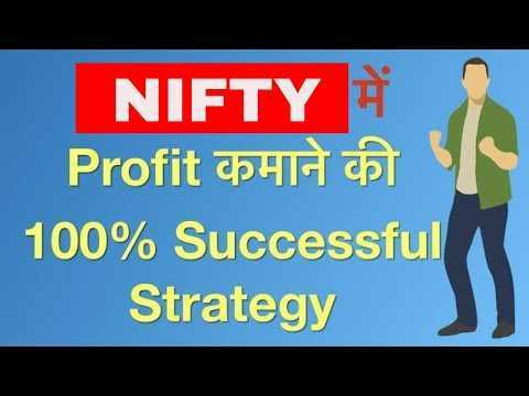 video-tutorial-100-successful-profitable-strategy-for-nifty-future-option-trading-hindi2021.jpg