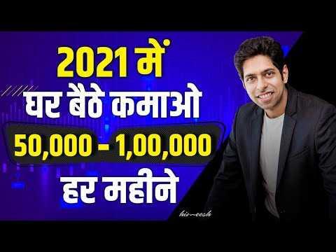 video-tutorial-how-to-earn-money-online-in-2021-e0a498e0a4b0-e0a4ace0a588e0a4a0e0a587-e0a495e0a4aee0a4bee0a493-by-him-eesh-madaan2021.jpg